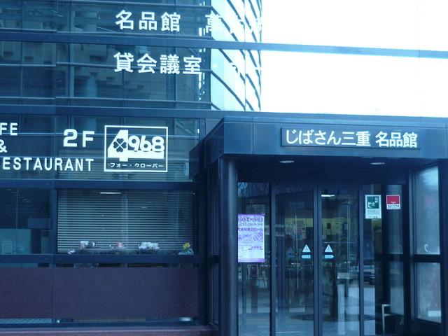 じばさん三重  〜旅行ブログ〜