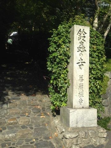 京都・華厳寺♪