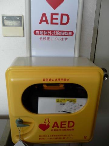 AED〜自動体外式除細動器〜