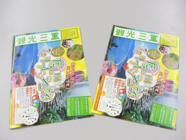 三重県観光キャンペーン開催中!