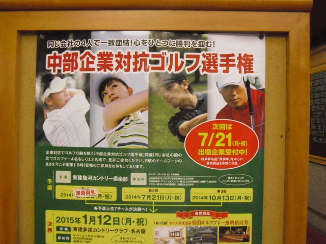 中部企業対抗ゴルフ選手権熱戦中