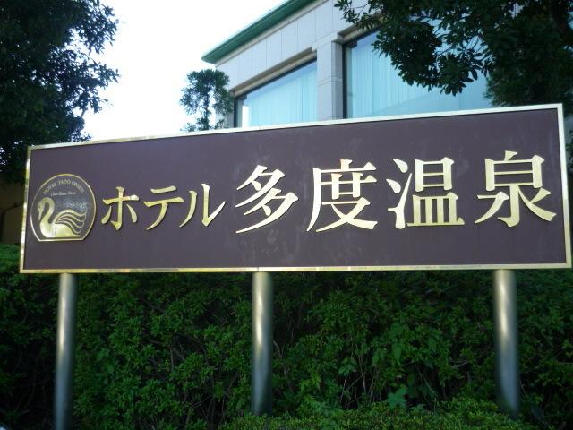 〜宿泊検索ランキング〜
