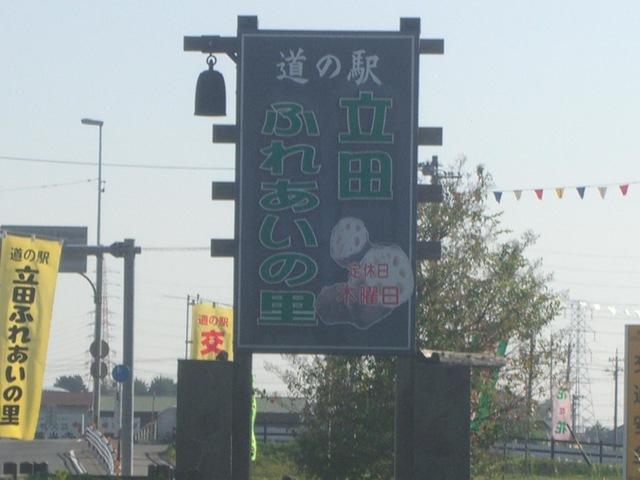 道の駅 『立田ふれあいの里』