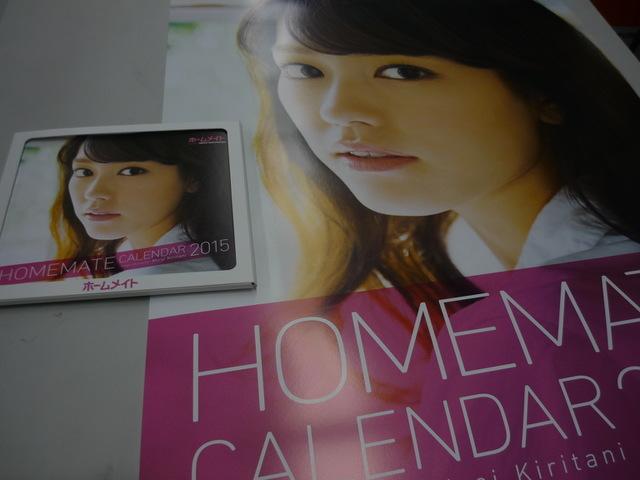〜カレンダー2015〜