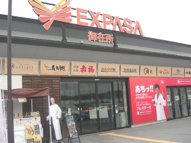 EXPASA 御在所 (上り)