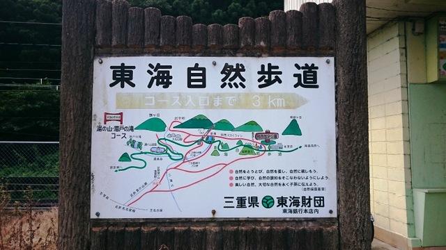 東海自然歩道in御在所