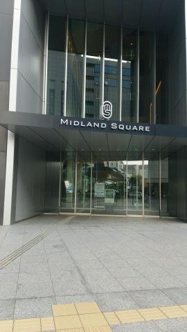 名古屋駅前 「ミッドランドスクエア」