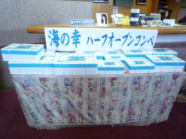 海の幸ハーフオープンコンペ結果発表!