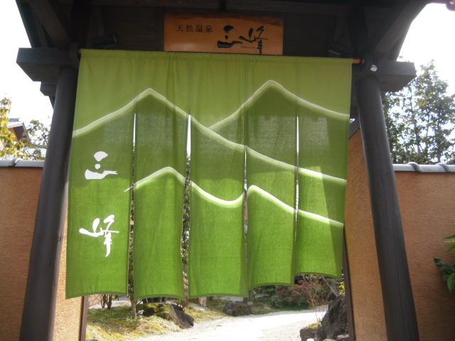 天然温泉 三峰