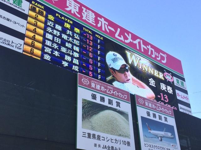 東建ホームメイトカップ・2016 〜大会閉幕〜