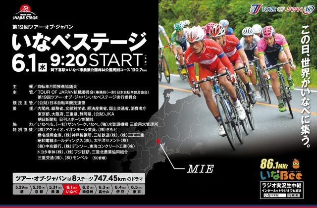 自転車ロードレース国際大会!いなべ市で開催!!