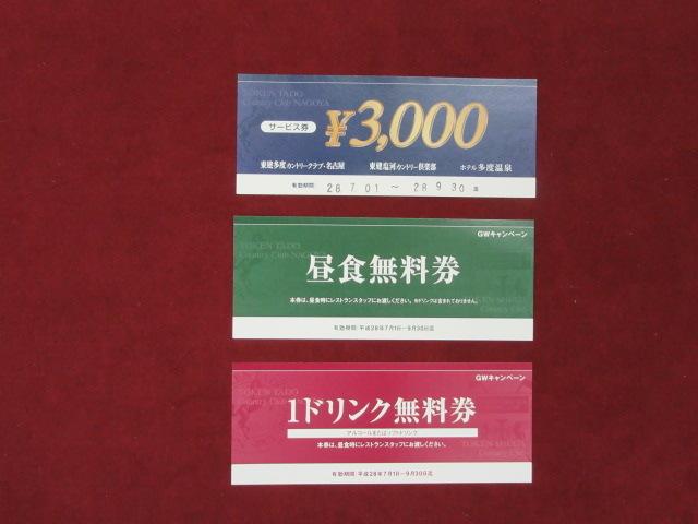 ゴールデンウィークキャンペーン賞品券