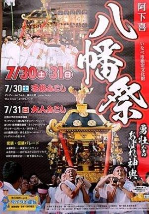 いなべ市 夏祭り 「阿下喜八幡祭」