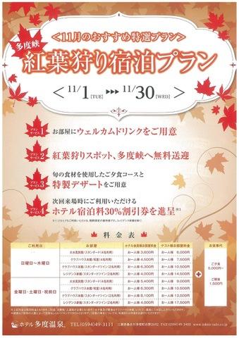 10月・11月おすすめ特選宿泊プラン