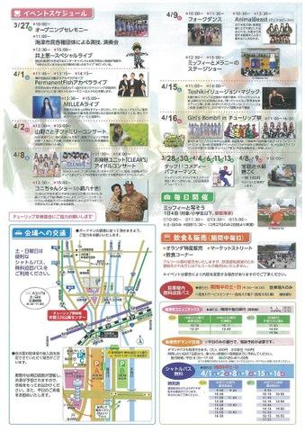 木曽三川公園「チューリップ祭」