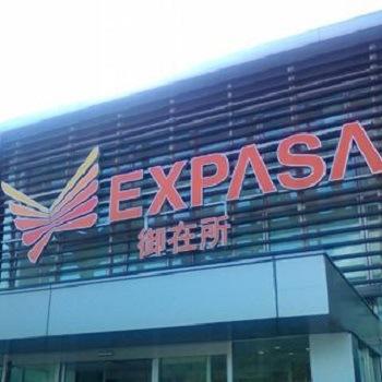 「EXPASA 御在所」
