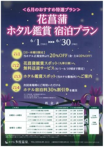 【6月のおすすめ特選宿泊プラン】