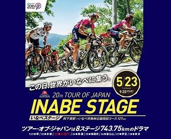 「自転車レース」 第20回ツアー・オブ・ジャパンいなべステージ開催