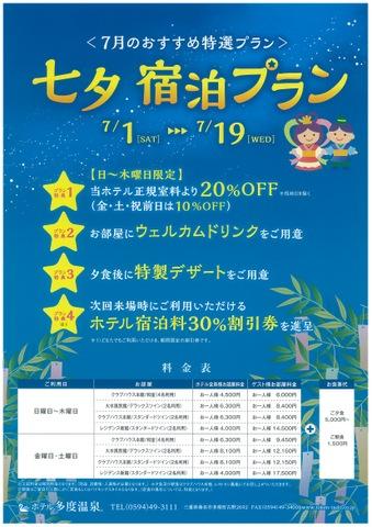 【7月のおすすめ特選プラン】
