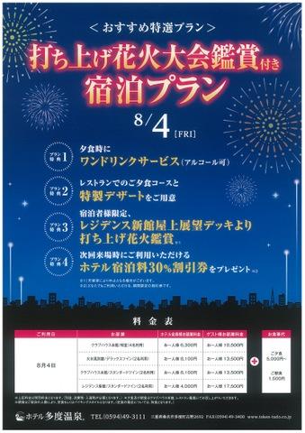 【8月のおすすめ特選宿泊プラン】