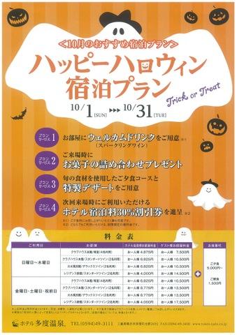 【10月のおすすめ特選プラン】