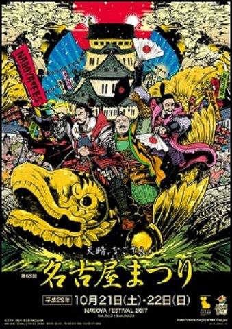 秋の『名古屋まつり』開催