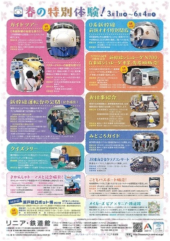 東海道新幹線の誕生