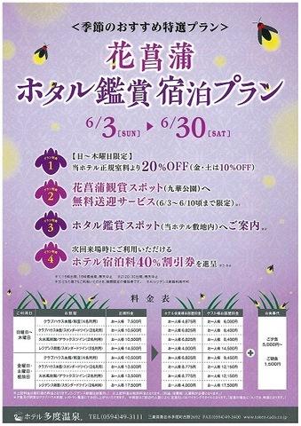 花菖蒲・ホタル鑑賞ツアー