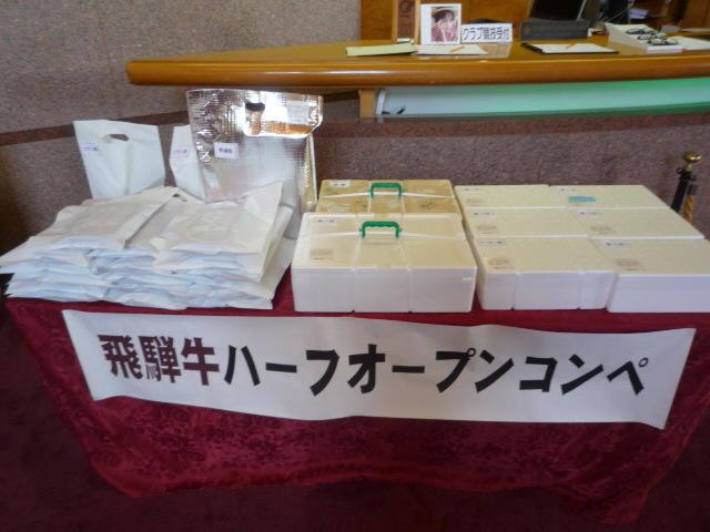 飛騨牛ハーフオープンコンペ開催