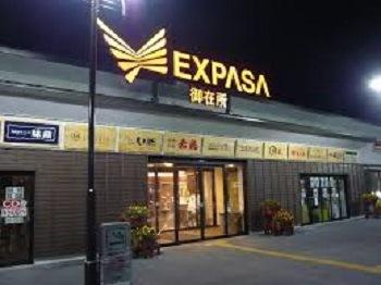 EXPASA 御在所SA