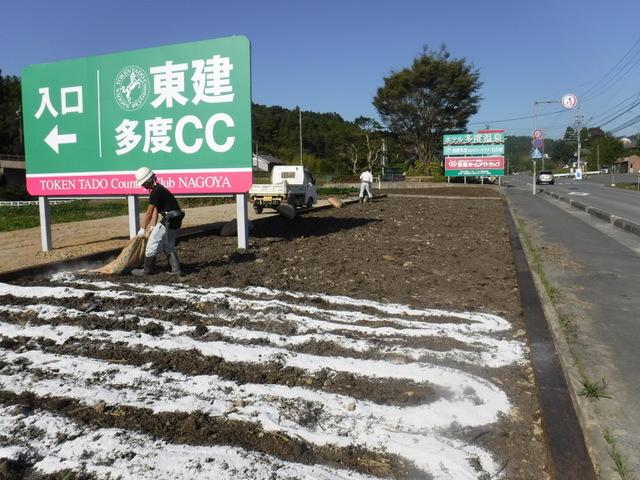 新規県道花壇の土壌改良