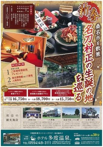 新春桑名市を散策 名刀村正の生誕の地を巡る
