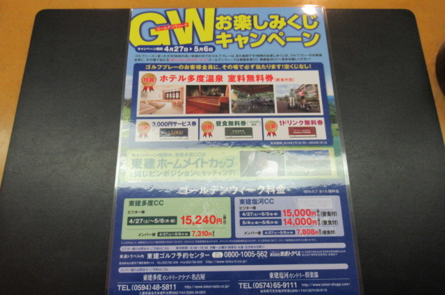 GW突入!