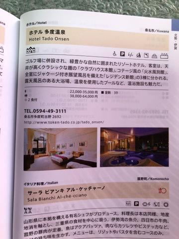 ミシュランガイド ホテル部門 【3パビリオン】を獲得