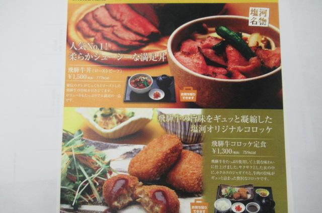 夏だ!肉だ!!飛騨牛だ!!!