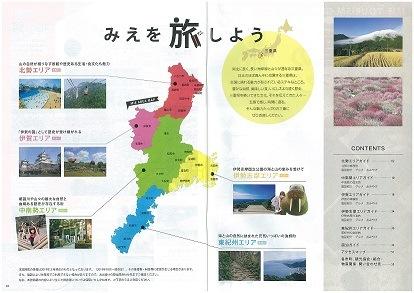 三重の観光ガイドブック