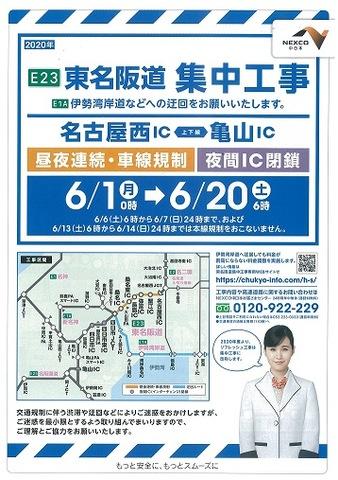 東名阪自動車道集中工事