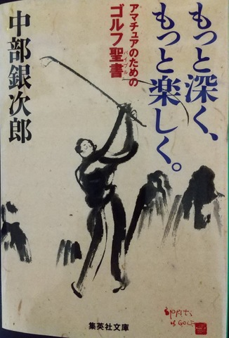 ゴルファーのための本 (Vol.2)