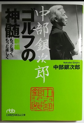 ゴルファーのための本(Vol.3)