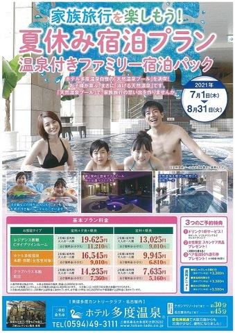 「家族旅行を楽しもう!夏休み宿泊プラン・温泉付きファミリー宿泊パック」