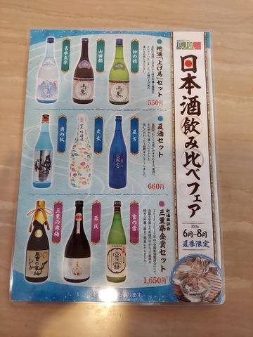 日本酒飲み比べフェア