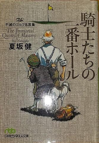 ゴルファーにお勧めの本 Vol.3