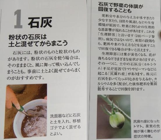 野菜栽培の豆知識♪ 〜土作りに必要な資材編 ①〜