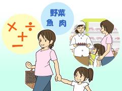 子と買い物