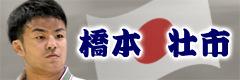 橋本 荘市