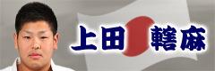 上田 轄麻