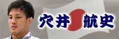 穴井 航史