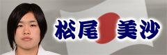 松尾 美沙