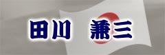 田川 兼三
