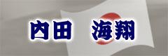 内田 海翔